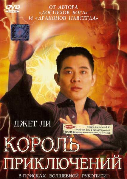Король приключений - Mao xian wang