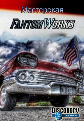 """Мастерская """"Фантом Уоркс"""" - Fantom Works"""