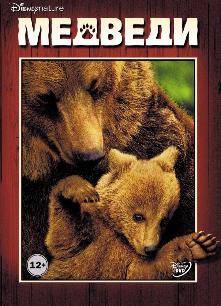 Медведи: дополнительные материалы - DisneyNature- Bears- Bonuces