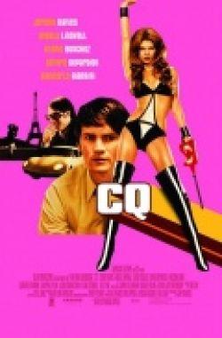 Агент стрекоза - CQ