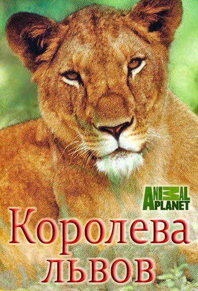 Королева львов - The Lion Queen