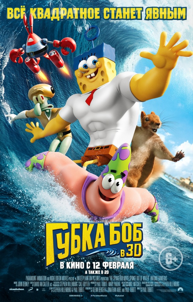 Губка Боб в 3D - The SpongeBob Movie- Sponge Out of Water