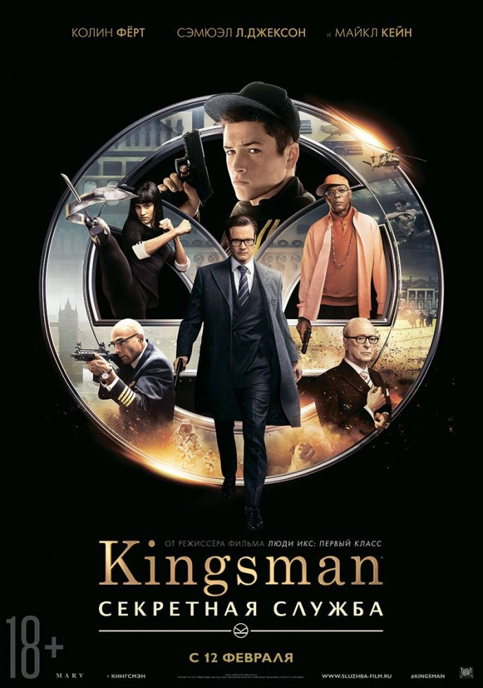 Kingsman: Секретная служба - Kingsman- The Secret Service
