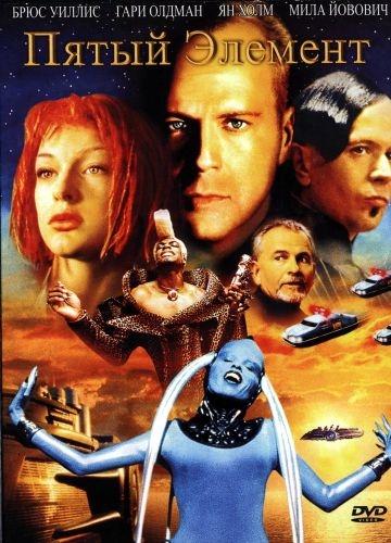 Пятый Элемент: дополнительные материалы - The Fifth Element- Bonus