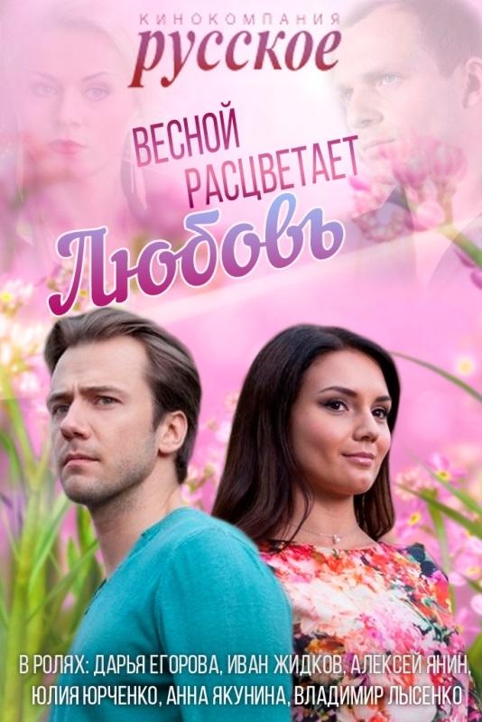 Весной расцветает любовь