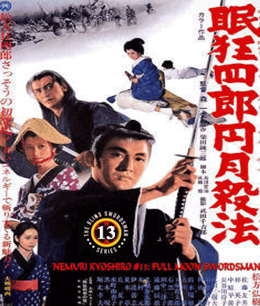 Нимури Киёширо 16: Меченосец полной луны - Nemuri Kyoshiro engetsu sappo