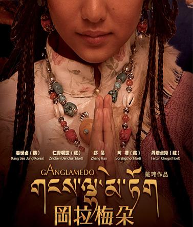 Гангламедо - Ganglamedo