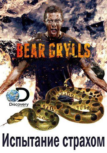Беар Гриллс: испытание страхом - Bear Grylls- Breaking Point