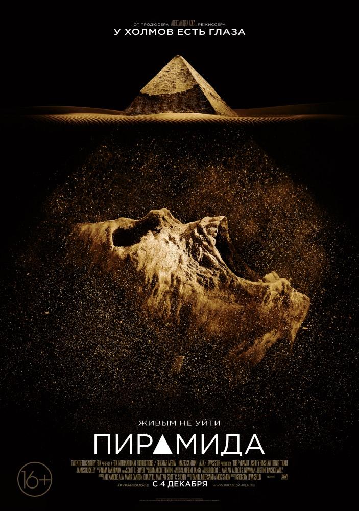 Пирамида - The Pyramid