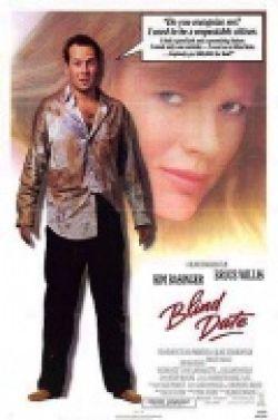 Свидание вслепую - Blind Date