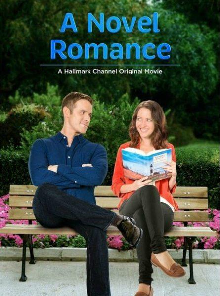 Мой лучший роман - A Novel Romance