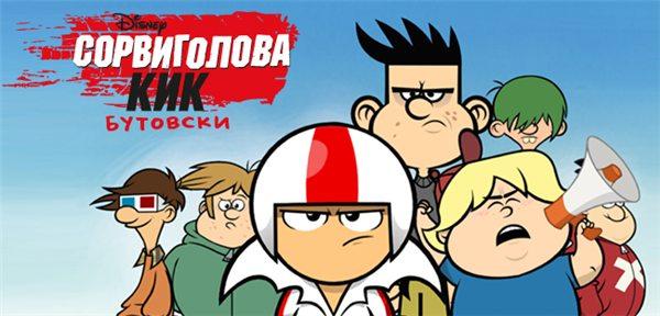 Сорвиголова Кик Бутовски - Kick Buttowski- Suburban Daredevil