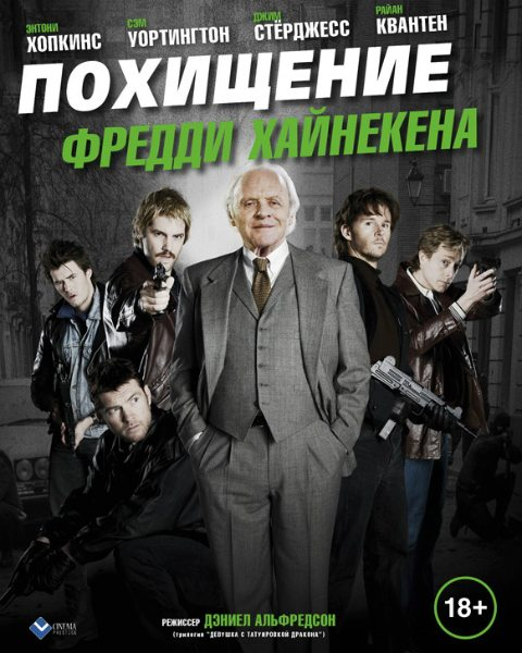 Похищение Фредди Хайнекена - Kidnapping Mr. Heineken
