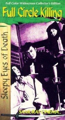 Немури Кеоширо-03: Убийство полного круга - Nemuri Kyoshiro 3- Engetsugiri