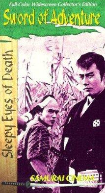 Немури Кеоширо 2: Поединок - Nemuri Kyoshiro 2- ShГґbu