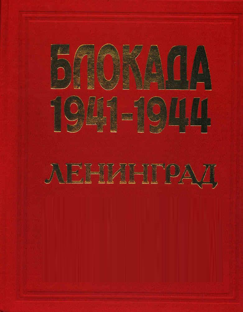 Ленинград в борьбе