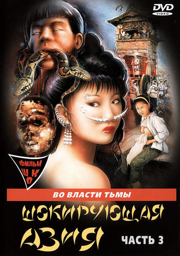 Шокирующая Азия 3: Во власти Тьмы - Shocking Asia III- After Dark