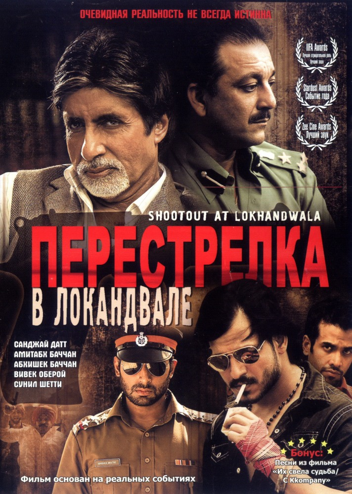 Перестрелка в Локандвале - Shootout at Lokhandwala