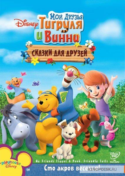 Мои друзья Тигруля и Винни: Сказки для друзей - My Friends Tigger & Pooh's Friendly Tails