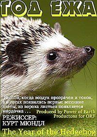 Год из жизни ежа - The Year of the Hedgehog