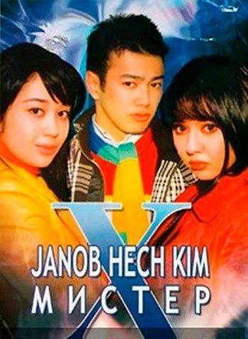 Мистер Х - Janob Hech Kim