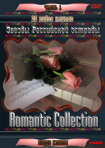 V.A.: Romantic Collection ������ ���������� ������� Vol.01-02