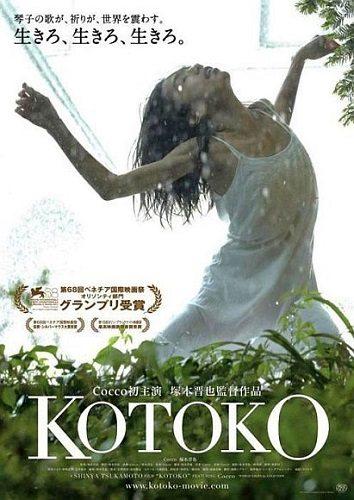 Котоко - Kotoko