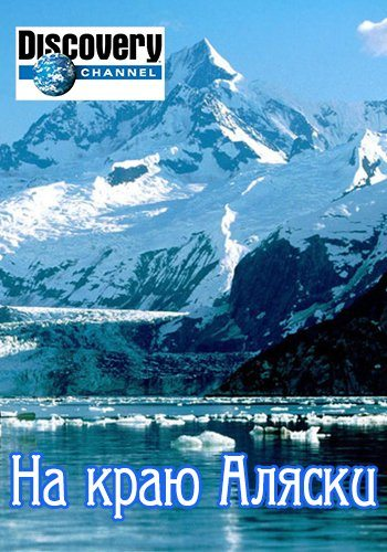 На краю Аляски - Edge of Alaska