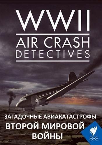 Загадочные авиакатастрофы ВОВ - WWII Air Crash Detectives
