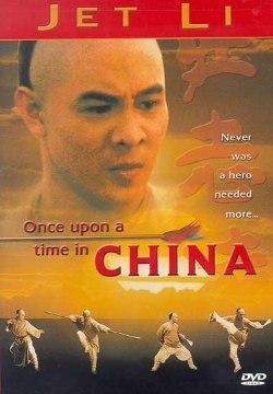 Однажды в Китае - Wong Fei Hung