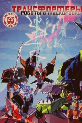 Трансформеры: Скрытые роботы - Transformers- Robots in Disguise