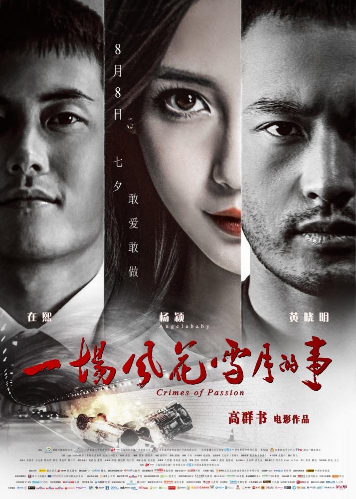 Преступления на почве страсти - Yi Chang Feng Hua Xue Yue De Shi