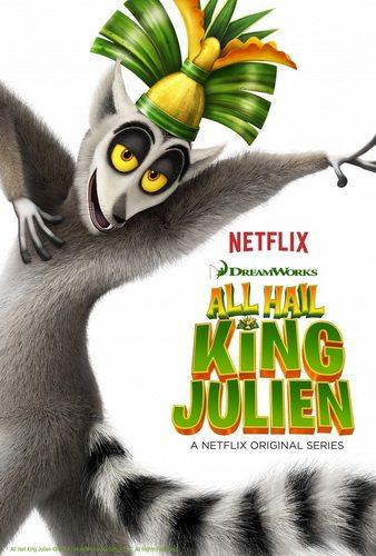 �� ����������� ������ ������� - All Hail King Julien