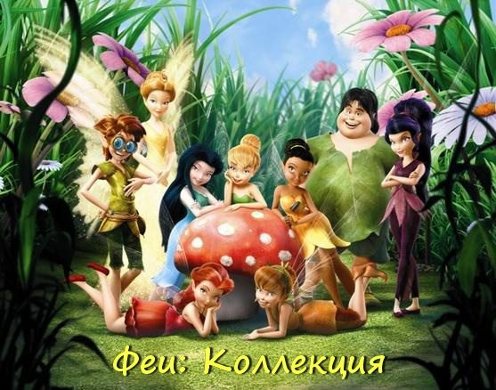 Феи: Коллекция - Tinker Bell- Collection