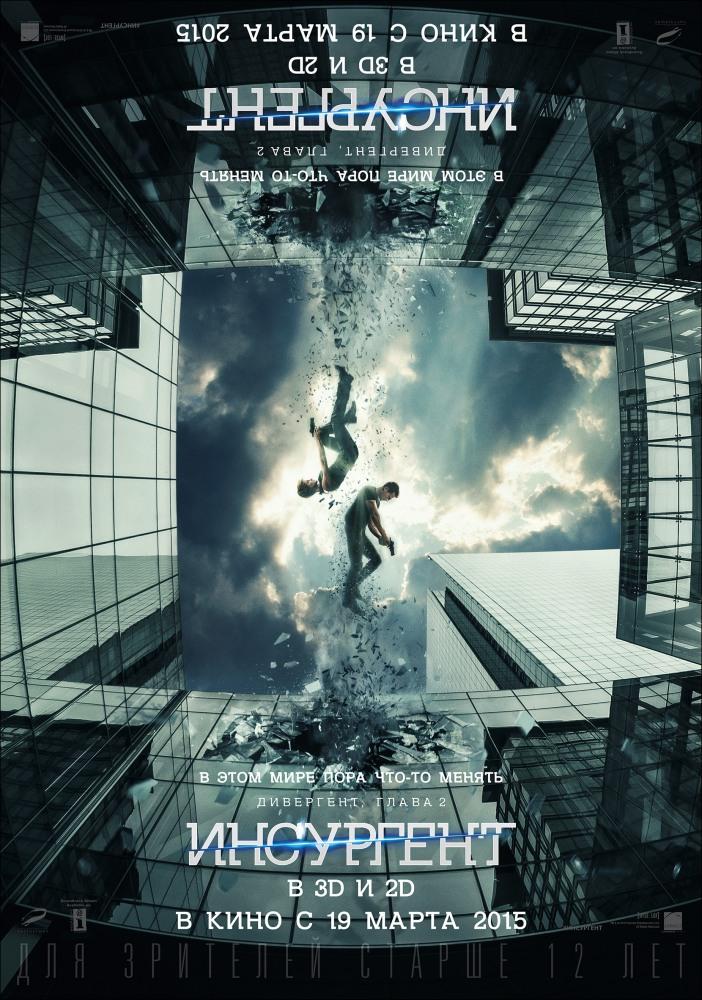 Дивергент, глава 2: Инсургент - Insurgent