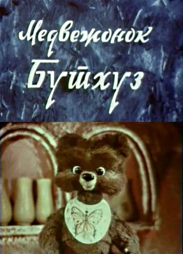 Медвежонок Бутхуз