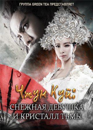 Чжун Куй: Снежная дева и тёмный кристалл - Zhong Kui fu mo- Xue yao mo ling
