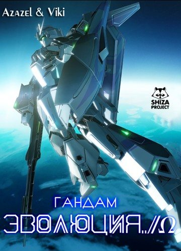 Гандам Эволюция - Mobile Suit Gundam Evolve