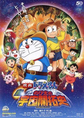 Новый Дораэмон 2009 - Doraemon- Spaceblazer