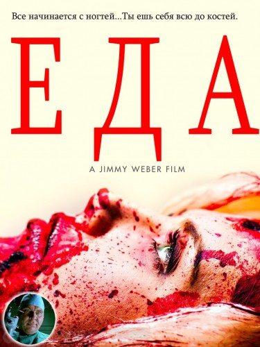 Еда - Eat