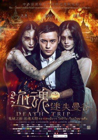 Смертельная поездка - Huanhun Zhi Mishi Mangu