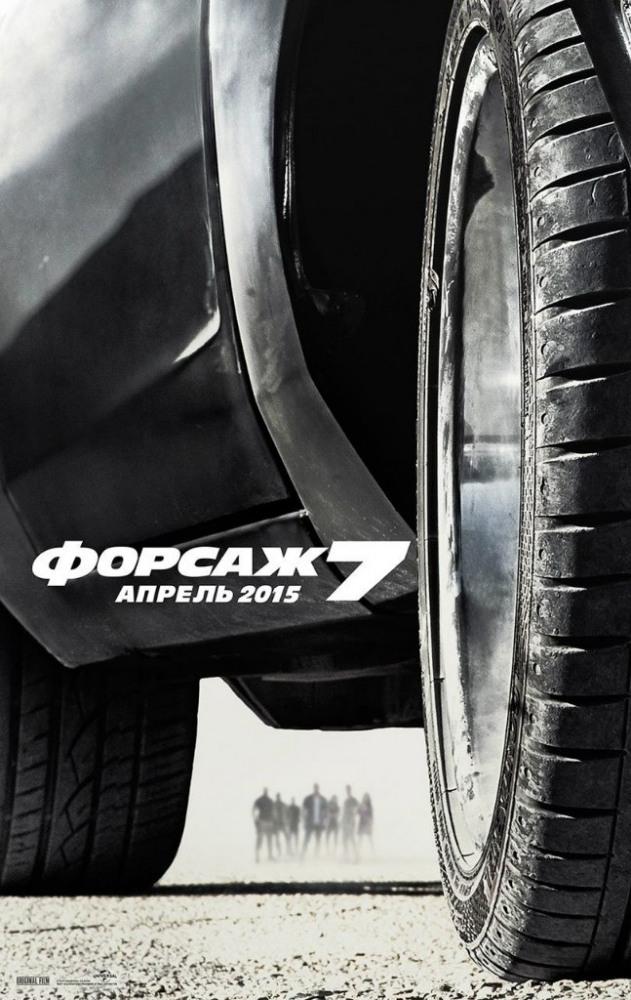 Форсаж 7 - Fast & Furious 7