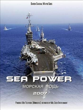 Морская мощь - Sea Power