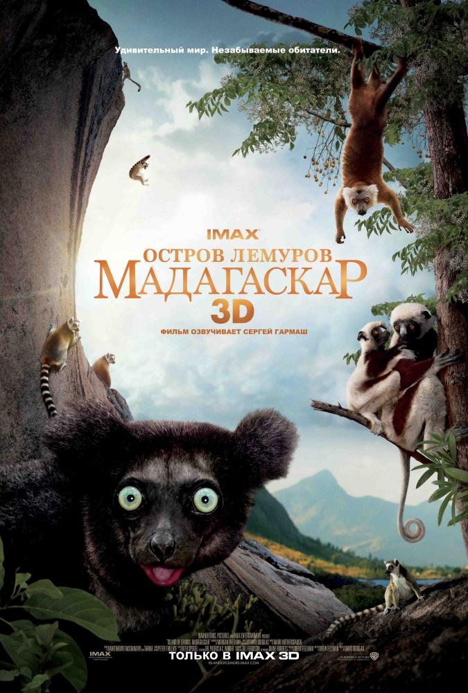 Остров лемуров: Мадагаскар - Island of Lemurs- Madagascar