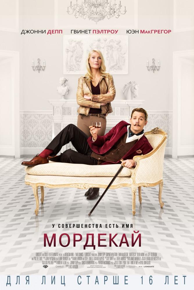 Мордекай - Mortdecai