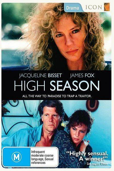 Пик сезона - High Season