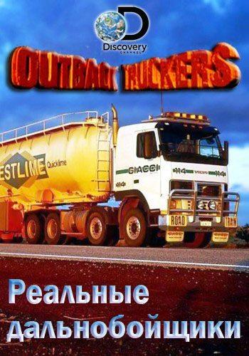 Реальные дальнобойщики - Outback Truckers