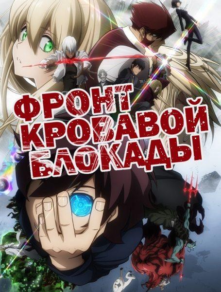 Фронт кровавой блокады - Kekkai Sensen
