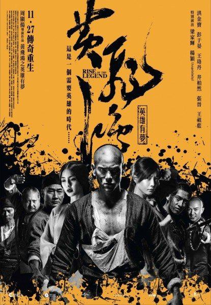 Становление легенды - Huang feihong zhi yingxiong you meng