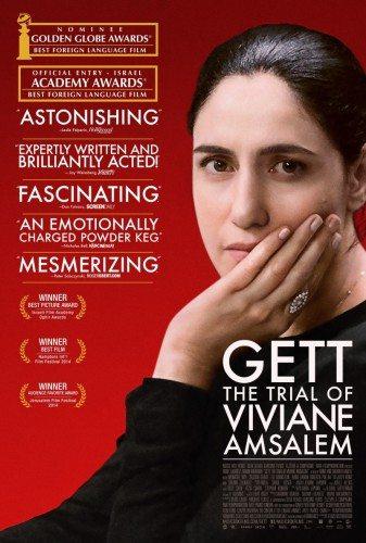 Гет - Gett